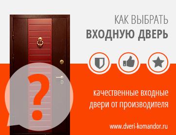 выбрать производителя металлическую входную дверь
