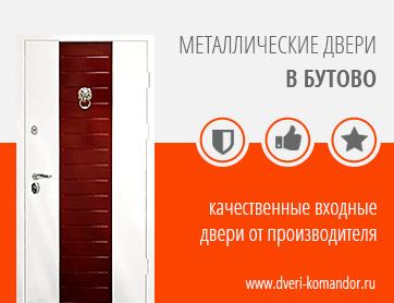 двери входные металлические бутово