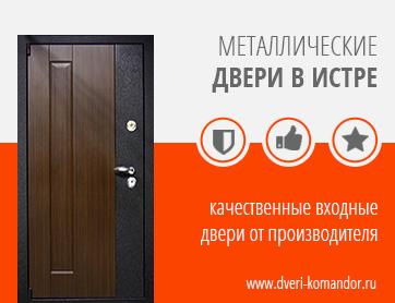 металические двери истра двери входные